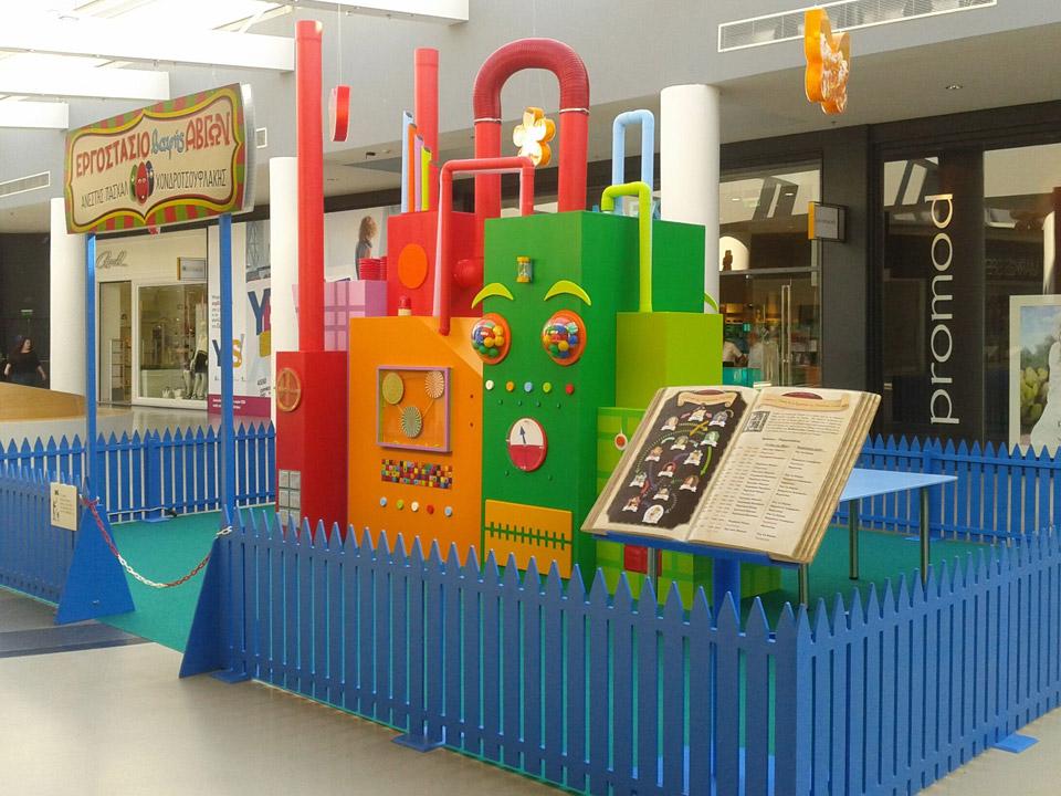Το εργοστάσιο παιχνιδιών