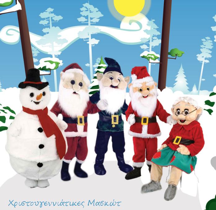Χριστουγεννιάτικες μασκώτ